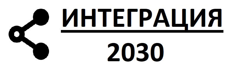 TОО «Integration 2030»